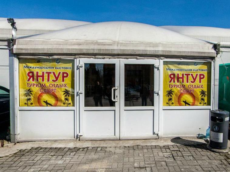 Янтур, выставка